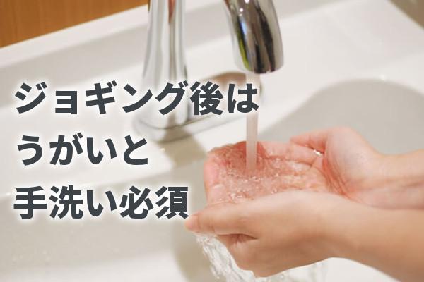 ジョギング後はうがいと手洗い必須