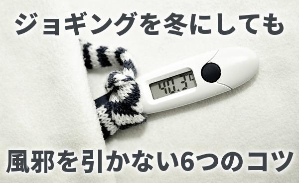 ジョギングを冬にしても風邪を引かない6つのコツ