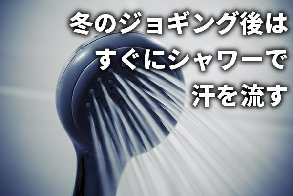 冬のジョギング後はすぐにシャワーで汗を流す