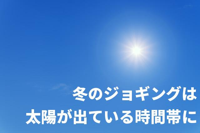 冬のジョギングは太陽が出ている時間帯に