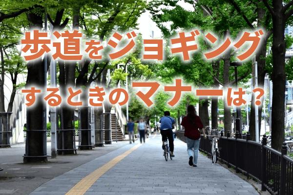 歩道をジョギングするときのマナーは?