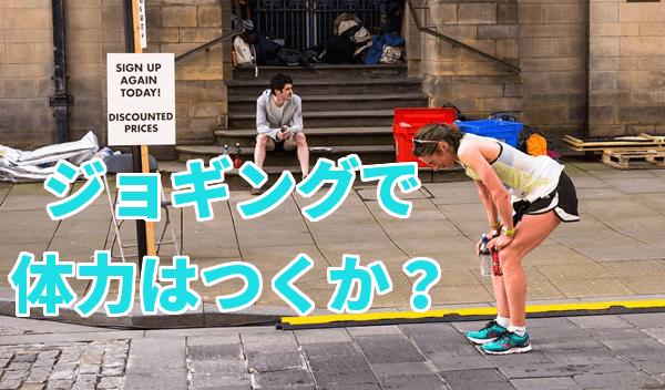 ジョギング中に立ち止まる女性