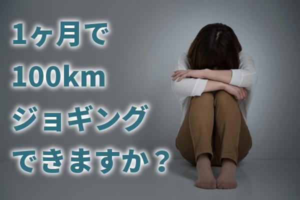 1ヶ月で100kmジョギングできますか?