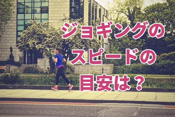 ゆっくりジョギングする女性ランナー