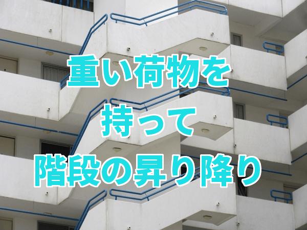 高層アパートの外階段