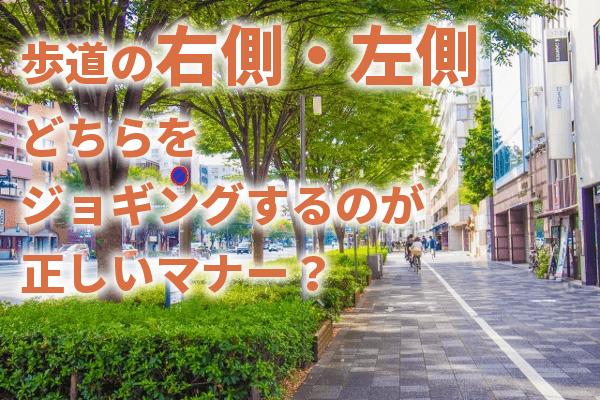 歩道の右側・左側どちらをジョギングするのが正しいマナー?