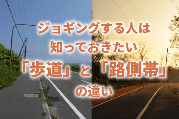 ジョギングする人は知っておきたい「歩道」と「路側帯」の違い