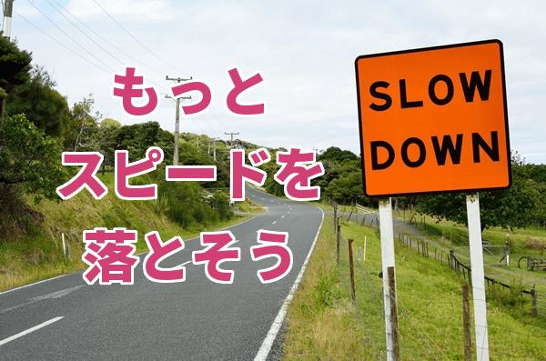 道端の減速標識