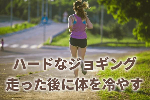ハードなジョギングと走った後に体を冷やす