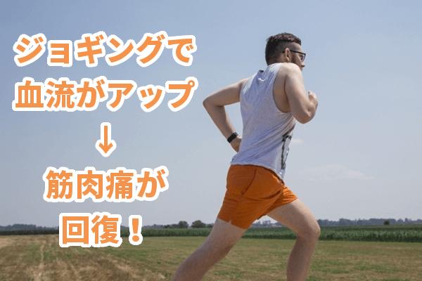 ランニングシャツで走る男性