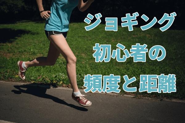 Tシャツで快適にジョギングする女性