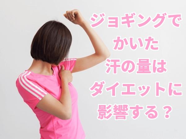 脇にかいた汗を確認する女性
