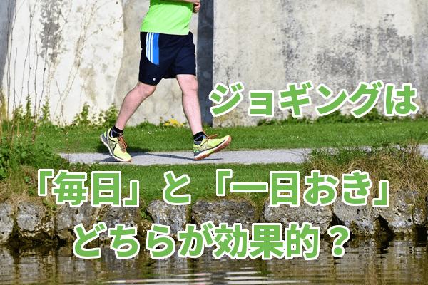 毎日走る男性ランナー