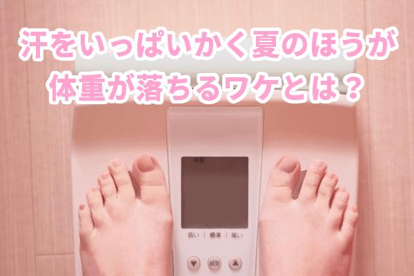 ピンク色の体重計
