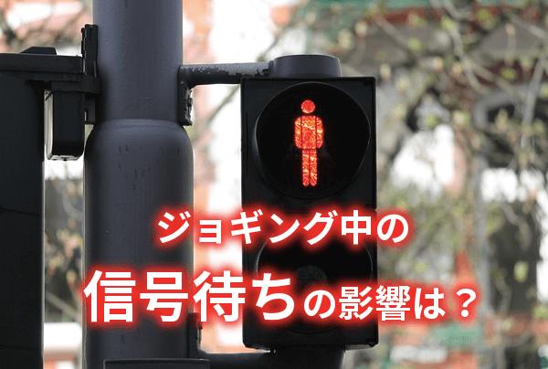 ジョギング中の信号待ちの影響は?