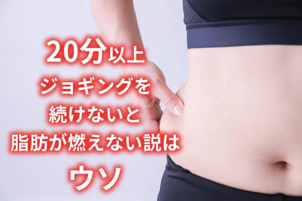 20分以上ジョギングを続けないと脂肪が燃えない説はウソ