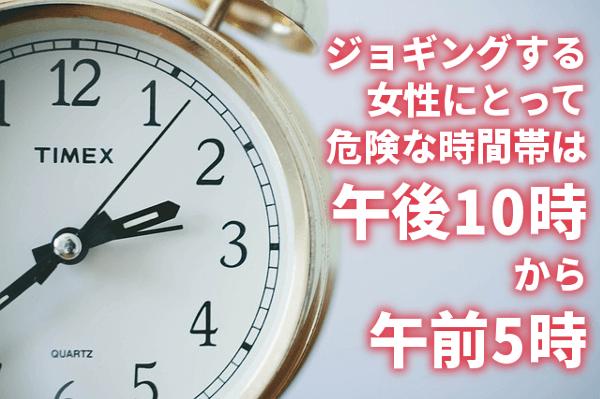 ジョギングする女性にとって危険な時間帯は午後10時から午前5時