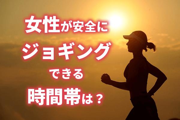 女性が安全にジョギングできる時間帯は?