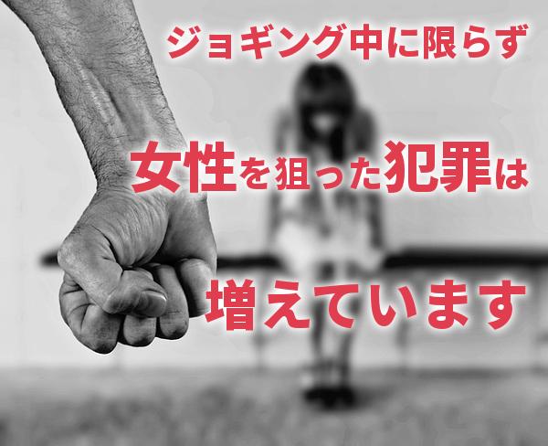 ジョギング中に限らず女性を狙った犯罪は増えています
