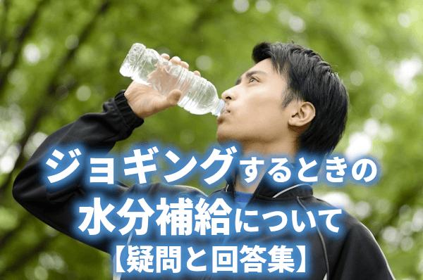 ジョギングするときの水分補給について【疑問と回答集】