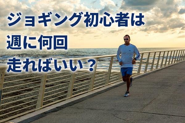 ジョギング初心者は週に何回走ればいい?