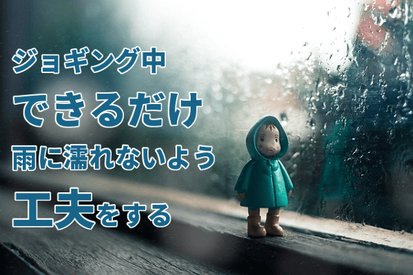 ジョギング中、できるだけ雨に濡れないよう工夫をする