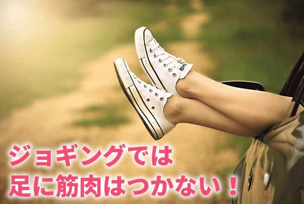 ジョギングでは足に筋肉はつかない!