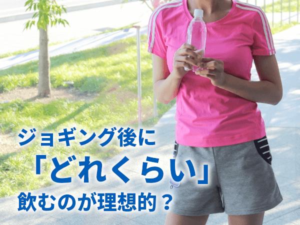 ジョギング後に「どれくらい」飲むのが理想的?
