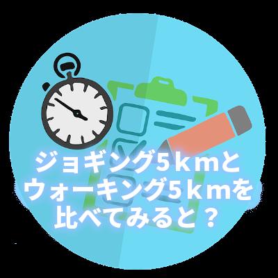 ジョギング(5km)とウォーキング(5km)を比べてみると?