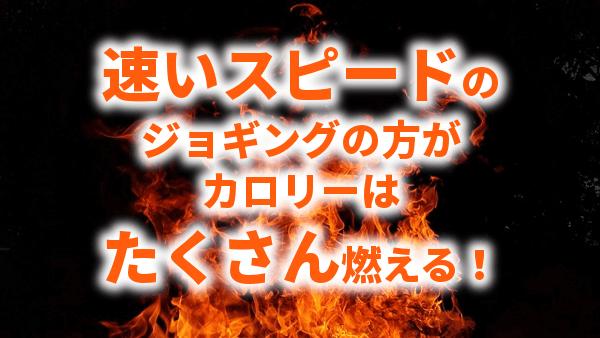 速いスピードのジョギングの方がカロリーはたくさん燃える!