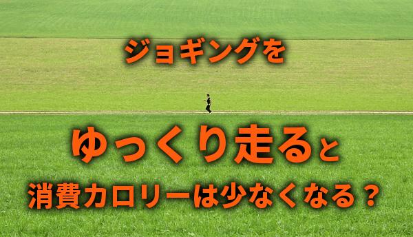 ジョギングをゆっくり走ると消費カロリーは少なくなる?