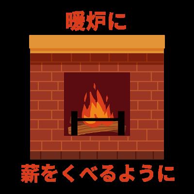 暖炉に薪をくべるように