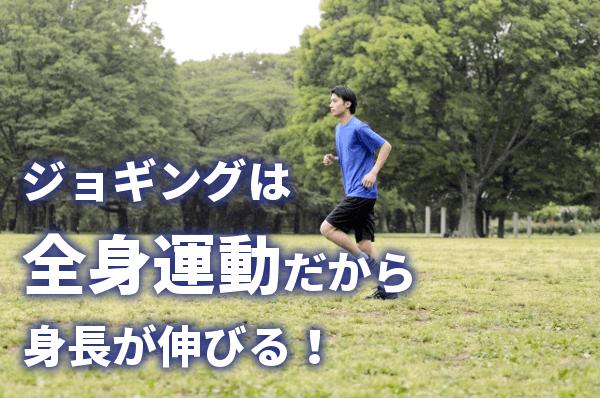 ジョギングは「全身運動」だから身長が伸びる!