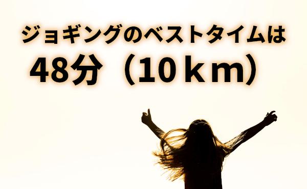 ジョギングのベストタイムは48分(10km)