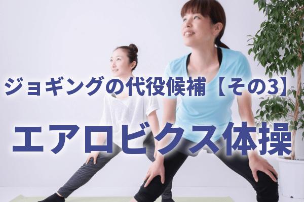 ジョギングの代役候補【その3】エアロビクス体操