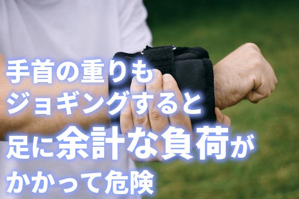 手首の重りもジョギングすると足に余計な負荷がかかって危険