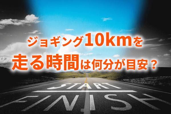 ジョギング10kmを走る時間は何分が目安?