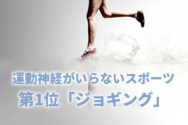 運動神経がいらないスポーツ第1位「ジョギング」