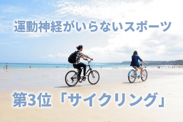運動神経がいらないスポーツ 第3位「サイクリング」