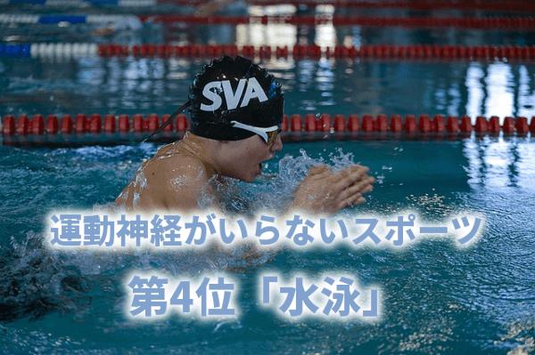 運動神経がいらないスポーツ 第4位「水泳」