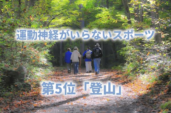 運動神経がいらないスポーツ 第5位「登山」