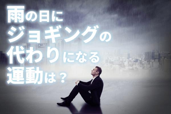 雨の日にジョギングの代わりになる運動は?