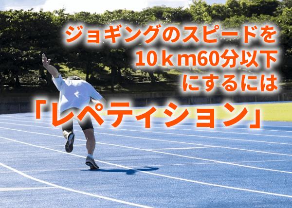 ジョギングのスピードを10km60分以下にするには「レペティション」