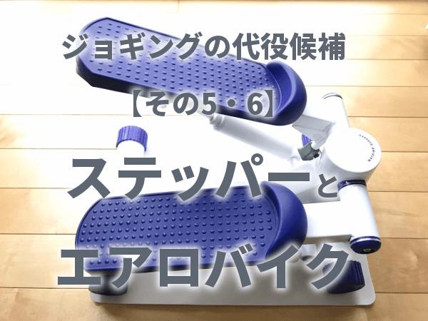 ジョギングの代役候補【その5・6】ステッパーとエアロバイク