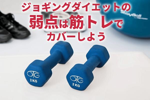 ジョギングダイエットの弱点は筋トレでカバーしよう