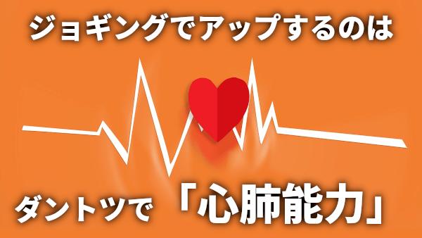 ジョギングでアップするのはダントツで「心肺能力」