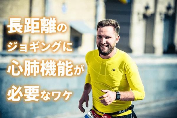 長距離ジョギングに心肺機能が必要なワケ