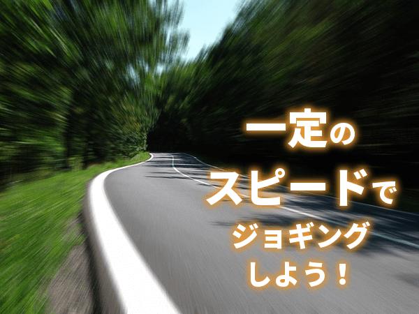 一定のスピードでジョギングしよう!