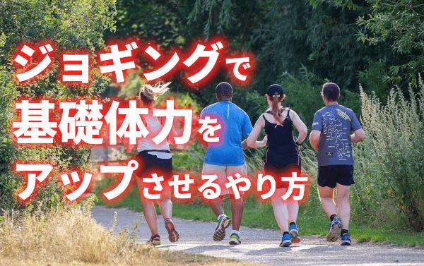 ジョギングで基礎体力をアップさせるやり方