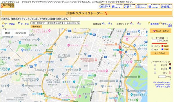 ジョギングシミュレーターのサイト画面